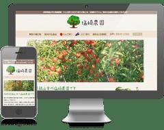 飯山市りんご農園