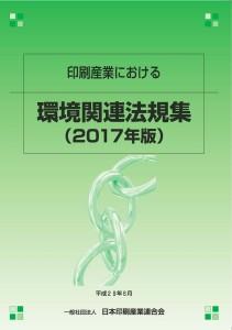 日印産連 環境関連法規集表紙