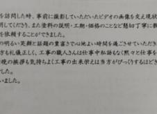 新発田市 T様邸外装リフォーム工事