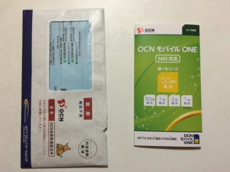 OCN モバイル ONE封筒とSIMカードの入った冊子