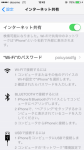 iPhone 6テザリングの設定画面