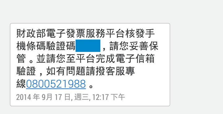 電子發票手機條碼載具申請 - bluezz旅遊筆記本 mobile