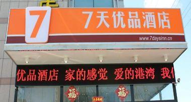 Hotel 7 Days Premium Rongcheng Train Station Branch Weihai 2