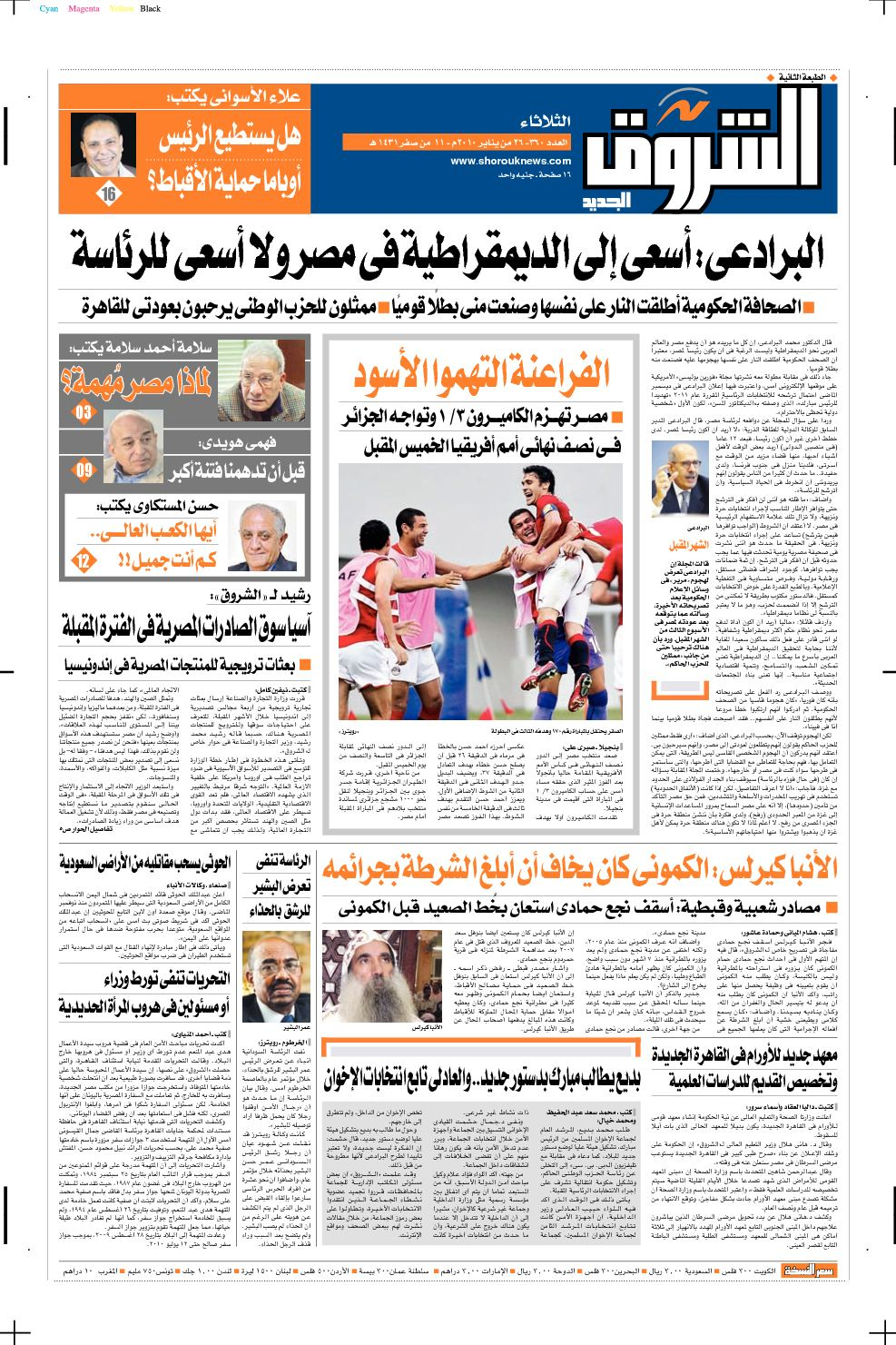 Calameo Shrouk Egyptian Newspaper