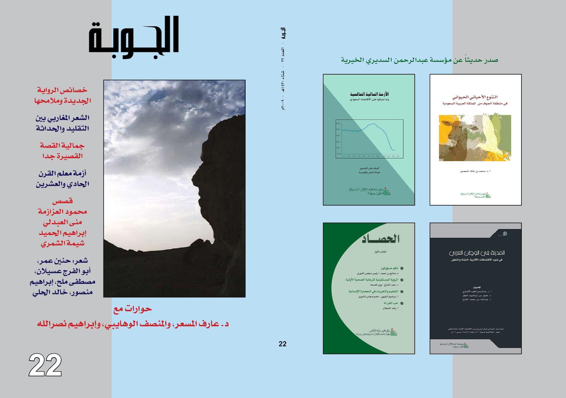 Calaméo مجلة الجوبة 22 Aljoubah