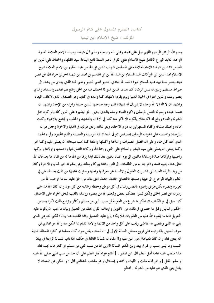 Calaméo Islamic Book In Arabic Book 121
