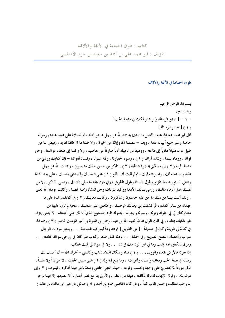 Calaméo Islamic Book In Arabic Book 196