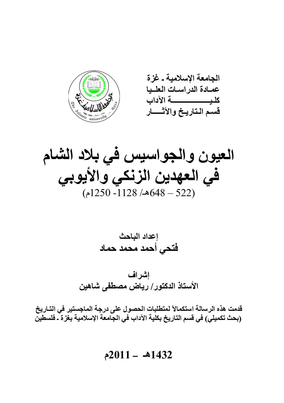 Calaméo العيون والجواسيس في بلاد الشام في العهدين الأيوبي