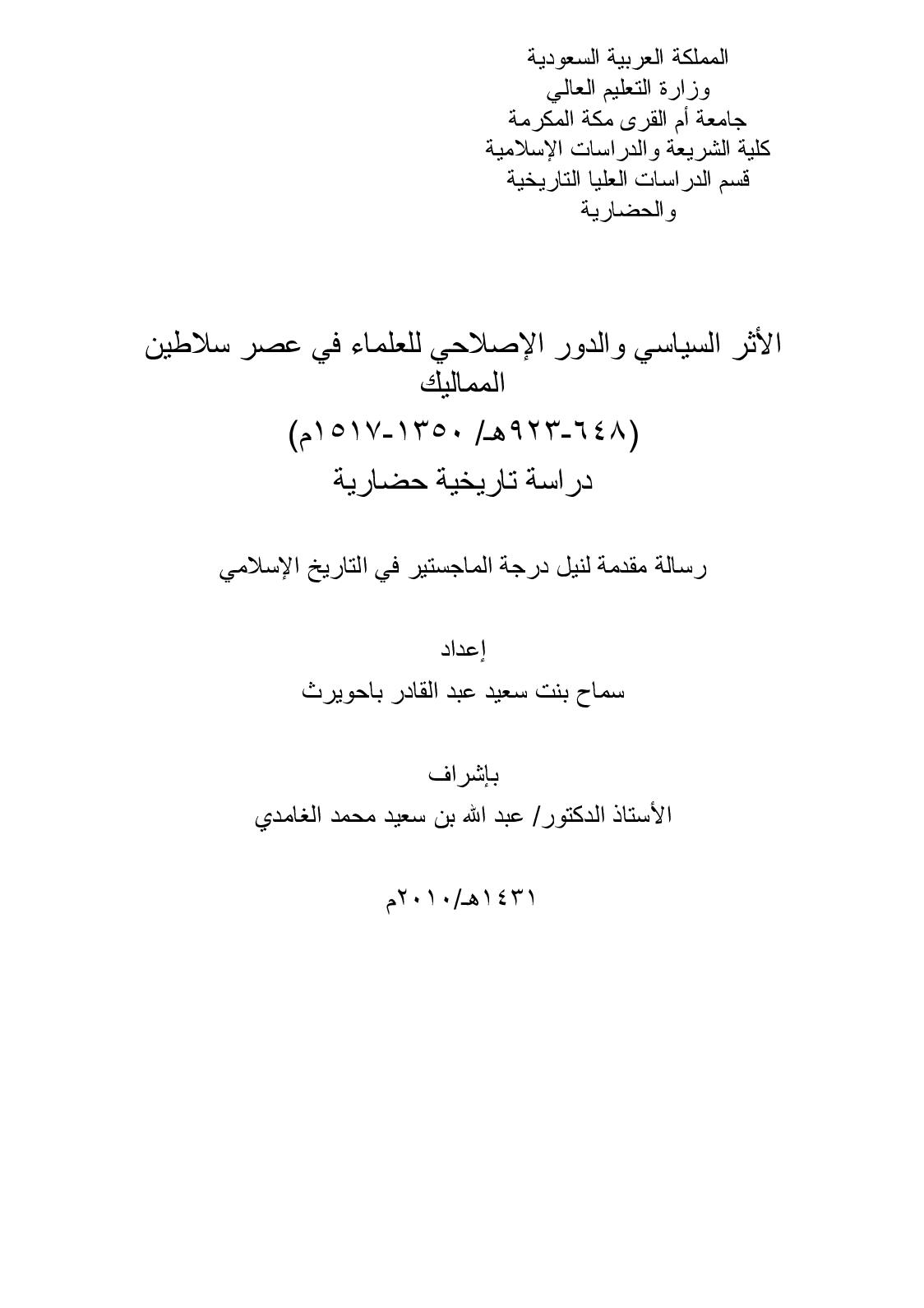 و ازرة التعلیم العالي والبحث العلمي جامعة فرحات عباس سطیف 1 كلیة