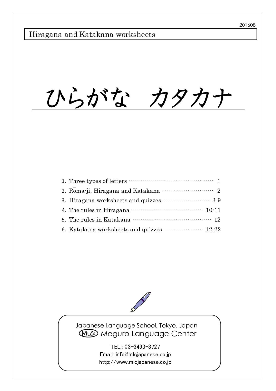 50 Ra Ri Ru Re Ro Katakana