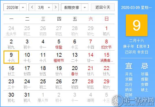 【黃道吉日】2020年3月9日黃歷查詢 - 第一星座網