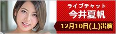 ライブチャット 今井夏帆 出演