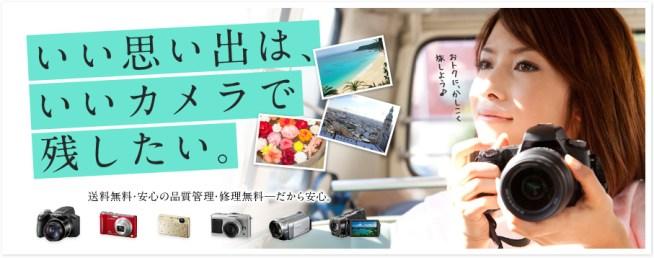 DMM.com カメラレンタル