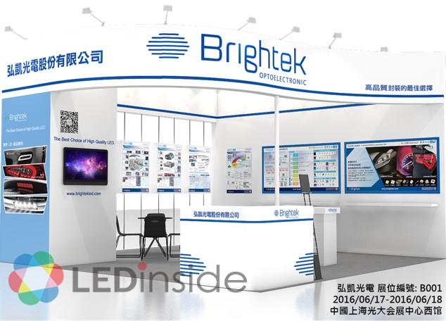 弘凱光電受邀參加中國國際汽車照明論壇暨燈具展 - LEDinside