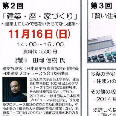 愛知でセミナー開催「建築・座・家づくり」 〜建築士にしかできないおもてなし建築〜