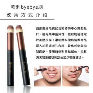 lsy,林三益,保養,異想,世界,時尚黑,fashion,brush
