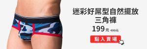 迷彩,好屌型,自然擺放,三角褲,四角褲,男內褲,camouflage,enhancing buldge,natural placement,briefs,boxers,underwear