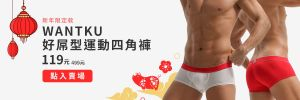 喜迎,豬年,wantku,好屌型,運動,四角褲,男內褲,chinese new year,new year,year of pig,enhancing bulge,sports,boxers,underwear