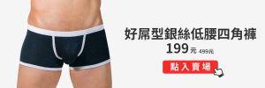 好屌型,羅紋,低腰,四角褲,男內褲,enhancing bulge,rib ,low waist,boxers,underwear
