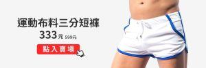 運動,三分,短褲,sports,short pants,sports wear