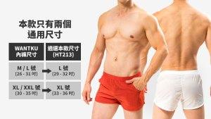 霧面,微反光,居家,短褲,口袋,matte,micro-reflective,home-type,shorts,pocket,htT213