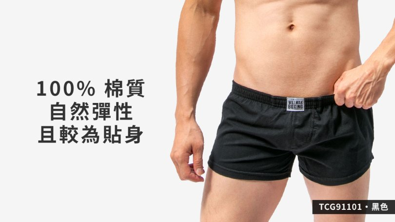 willmax,彈性,棉,g-cup,平口褲,男內褲,elastic,cotton,trunks,underwear,tcg9110,黑色,black,tcg91101