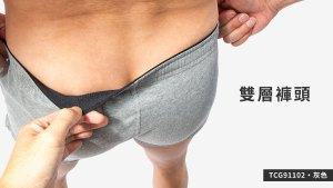 willmax,彈性,棉,g-cup,平口褲,男內褲,elastic,cotton,trunks,underwear,tcg9110