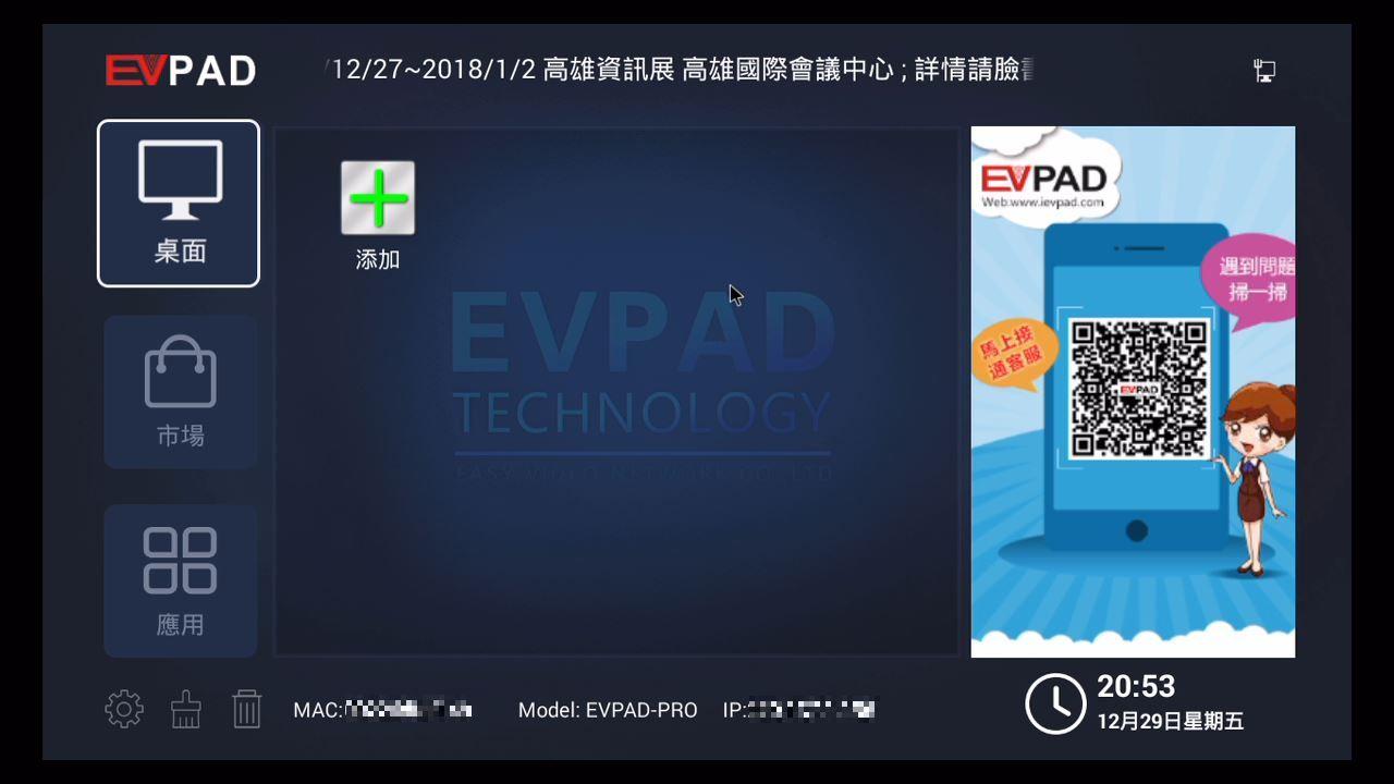 [分享] EVPad PRO易播電視盒-第四臺直播與影音多媒體娛樂就靠它!! | T17 討論區 - 一起分享好東西