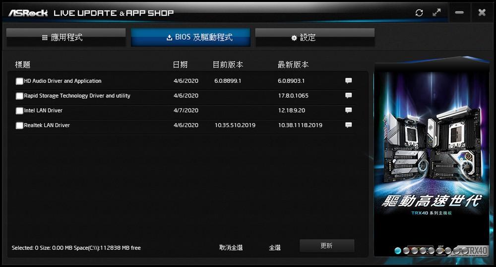ASRock Z490 Taichi 主機板開箱 / 超前部署 完整支援 PCIe 4.0 Ready   XFastest News