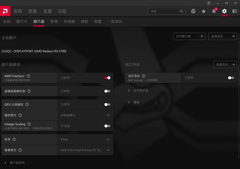 GIGABYTE G32QC 電競螢幕開箱測試 / 曲面 1500R 2K 165Hz 的劃算之選 | XFastest News