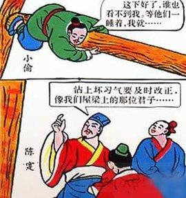 陳實與梁上君子_360百科