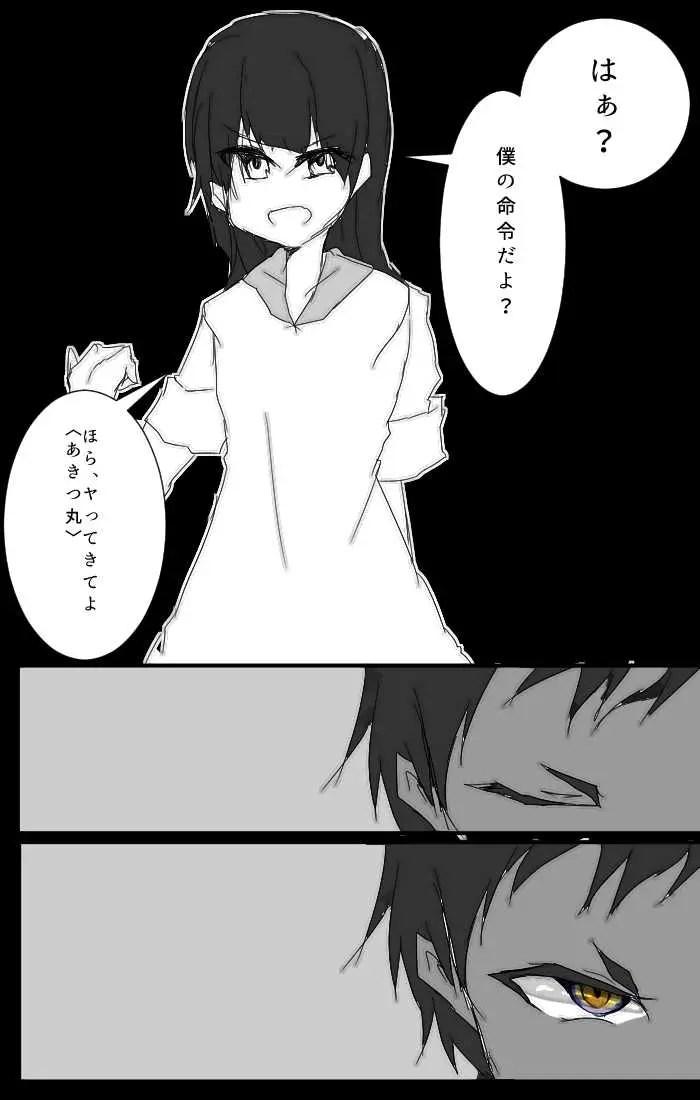 Chimaira(完結編) / 七章 | 和鏥 - マンガハック | 無料Web漫畫が毎日更新