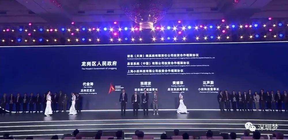 超7800億!深圳2020全球招商大會超240個項目將落戶各區 - 家在深圳