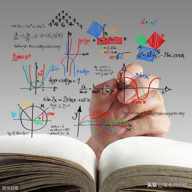 如何學好高中數學?這11個方法記住了。學數學的路上就暢通無阻-解心網