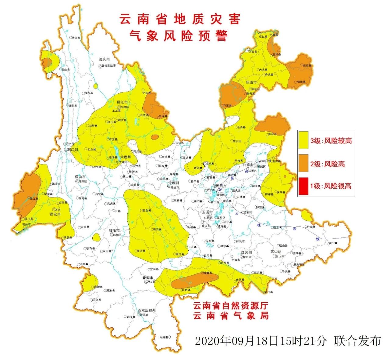 持續降雨!雲南發佈地質災害氣象風險橙色預警_新聞中心_中國網