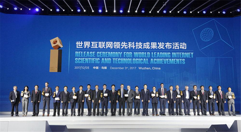 第四屆烏鎮互聯網大會世界領先科技成果發布會_央視網
