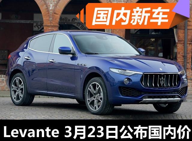 瑪莎拉蒂Levante將于3月23日公布國內售價_汽車_央視網(cctv.com)