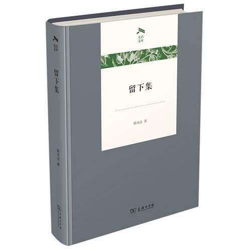 韩水法《留下集》:留下一位哲学学者20余年的学术轨迹