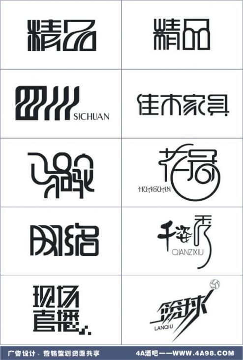logo設計中的字體設計是用什么軟件-logo設計都需要哪些軟件,字體怎么處理得藝術化 _匯潮裝飾網