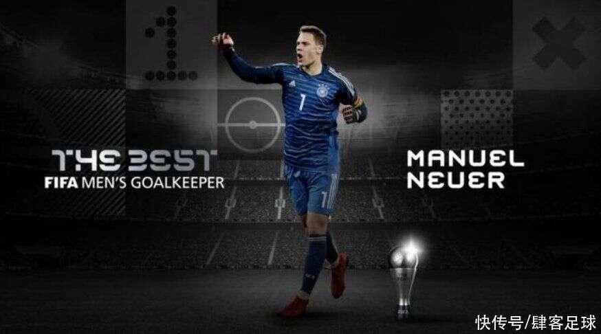 德國足協官方:諾伊爾為2020年國家隊最佳球員