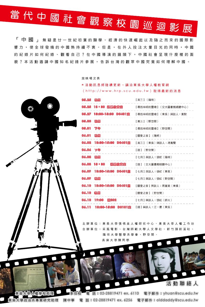 巡迴影展_design002.jpg