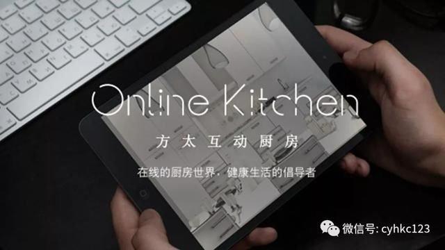 kitchen experts redo 方太互动厨房 中国厨房专家的销售新智慧 全新升级家居行销方案 快资讯 中国厨房文化的代言人 方太厨具 是中国厨房领域知名度第一 高端市场占有率第一的知名品牌 凡拓创意运用成熟的三维技术 及多年家居行销系统的研发经验 全新升级