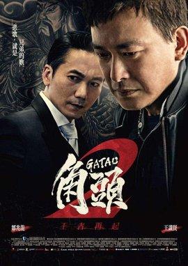 正在播放 角頭2:王者再起 BD高清 大貓電影網-迅雷高清下載-在線觀看-最近好看的電影-酷貓電影網