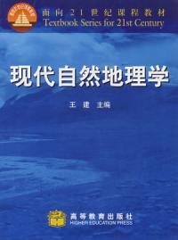 現代自然地理學_360百科