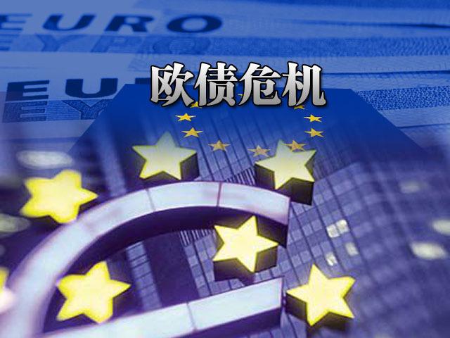 歐債危機_360百科
