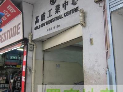 葵涌高威工業中心-屋苑詳細資料及租/售樓盤資訊-香港591房屋交易網