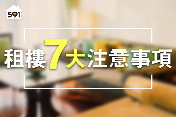 【591教學】租樓7大注意事項 – 591地產新聞
