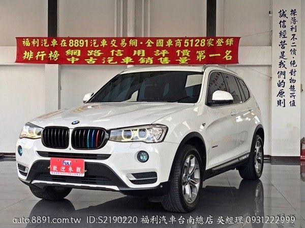嚴選專區 - 福利汽車臺南總店 寶馬/BMW-BMW(寶馬) X3 xDrive 20d 總代理 柴油 全景天窗 環景影像-8891中古車網
