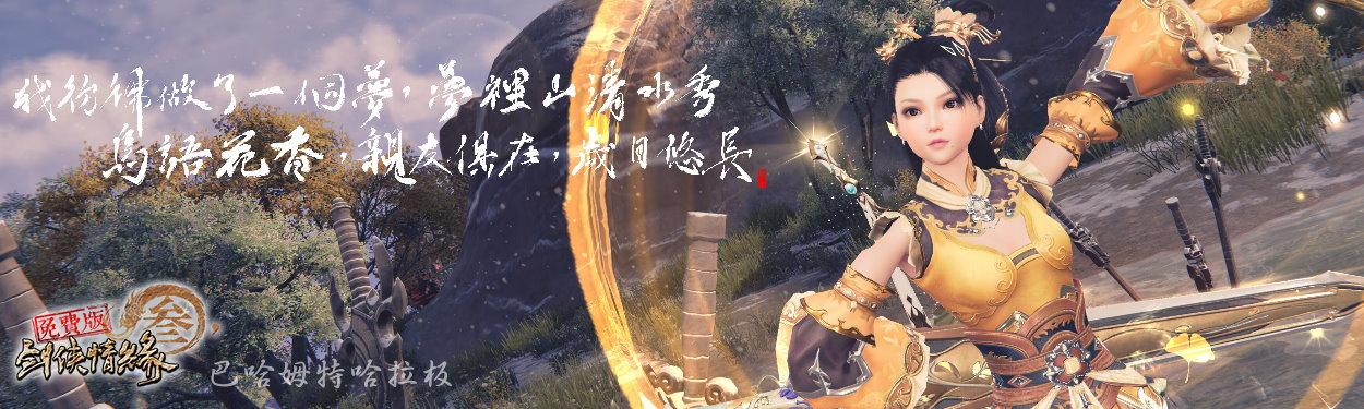 劍膽琴心(95年代副本) @劍俠情緣 3 Online 精華區 - 巴哈姆特