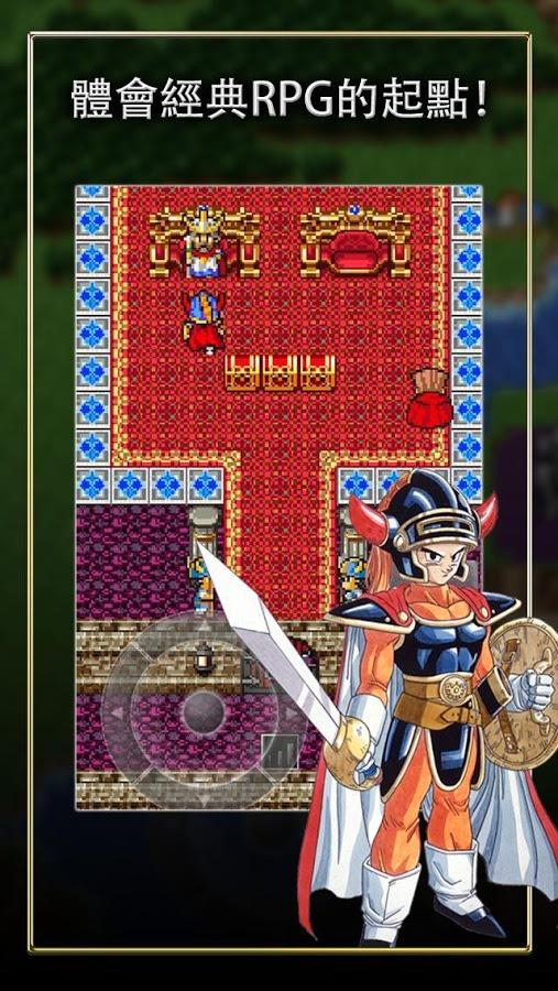 《勇者鬥惡龍》《勇者鬥惡龍 8》中文版搶先登陸 Android 平臺《Dragon Quest》 - 巴哈姆特